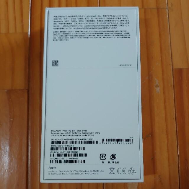 Apple(アップル)のiPhone12 mini 64GB SIMフリー ブルー スマホ/家電/カメラのスマートフォン/携帯電話(スマートフォン本体)の商品写真