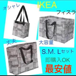 イケア(IKEA)のIKEA FISSLA フィスラ SML 3枚セット ロゴなし 即購入OK(収納/キッチン雑貨)