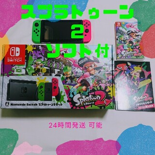 Nintendo Switch - Nintendo Switch スプラトゥーン2 【ソフト付きセット】