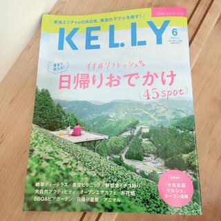 KELLy (ケリー) 2021年 06月号(その他)