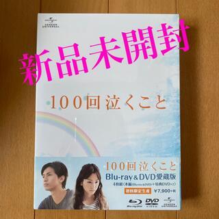 カンジャニエイト(関ジャニ∞)の100回泣くこと Blu-ray&DVD愛蔵版 〈初回限定生産〉 Blu-ray(アイドル)