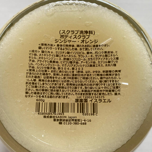 SABON(サボン)のSABON ボディスクラブ ジンジャーオレンジ コスメ/美容のボディケア(ボディスクラブ)の商品写真