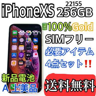 Apple - 【A】【新品電池】iPhone XS 256 GB SIMフリー Gold 本体