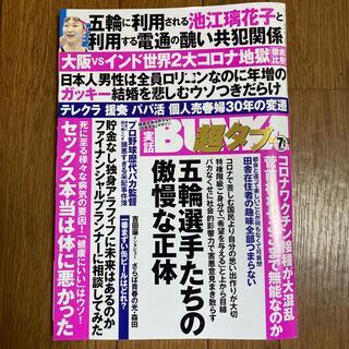 実話BUNKA (ブンカ) 超タブー 2021年 07月号(ニュース/総合)