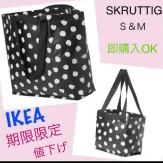 イケア(IKEA)のIKEA スクルッティグ SKRUTTIG エコバッグ 水玉 即購入OK⭐︎(収納/キッチン雑貨)