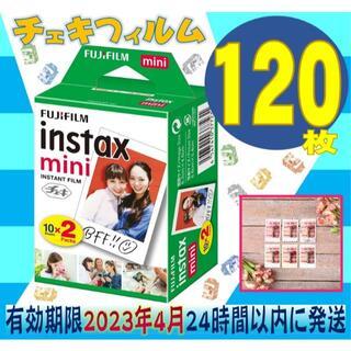 フジフイルム(富士フイルム)の限定特価instaxmini チェキフィルム 120枚 有効期限23年4月 新品(フィルムカメラ)