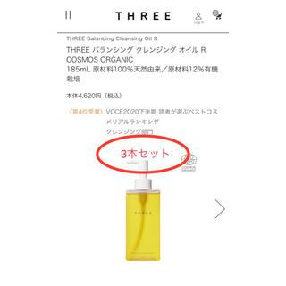THREE - 【新品未使用】THREE スリー バランシングクレンジングオイルR 3本セット