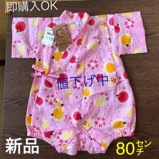 子ども甚平 80センチ タグ付き 即購入OK(甚平/浴衣)