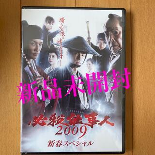ジャニーズ(Johnny's)の必殺仕事人2009 新春スペシャル DVD 新品未開封(TVドラマ)
