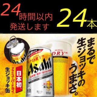 アサヒスーパードライ 生ジョッキ缶 24缶  泡が出る ゴクゴク飲める 即購入可