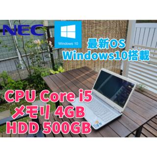 NEC - 【6/20まで】【週末セール】人気のホワイト✨NECノートパソコン白色