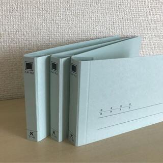 コクヨ(コクヨ)のコクヨフラットファイル フー41 3冊(ファイル/バインダー)