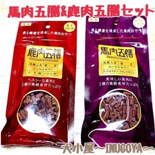【新品】鹿肉五膳&馬肉五膳セット