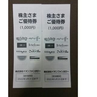 イオン(AEON)の最新‼イオンファンタジー 株主優待券 2000円分(遊園地/テーマパーク)