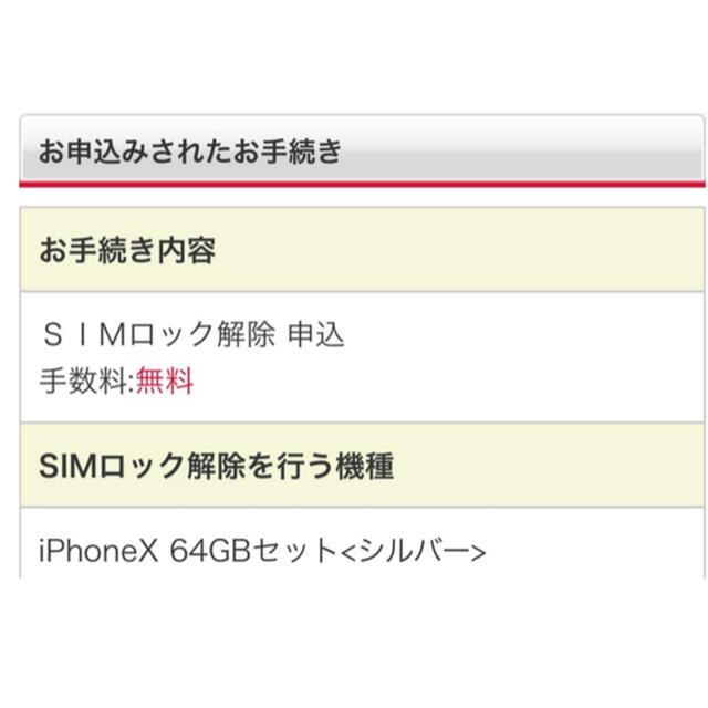 Apple(アップル)の【美品】Apple iPhoneX 64GB 本体のみ スマホ/家電/カメラのスマートフォン/携帯電話(スマートフォン本体)の商品写真