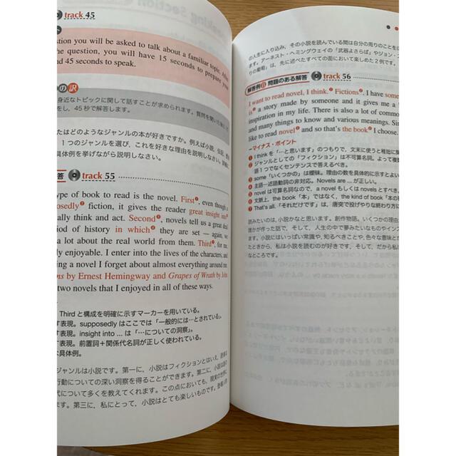 旺文社(オウブンシャ)のはじめてのTOEFLテスト完全対策 エンタメ/ホビーの本(語学/参考書)の商品写真