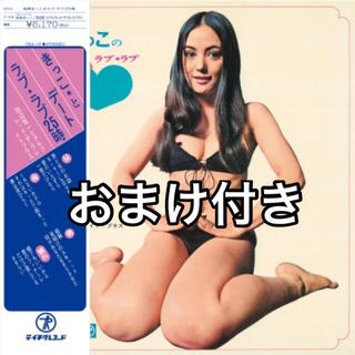 松岡きっこのラブラブ25時【2021 RECORD STORE DAY 限定盤】