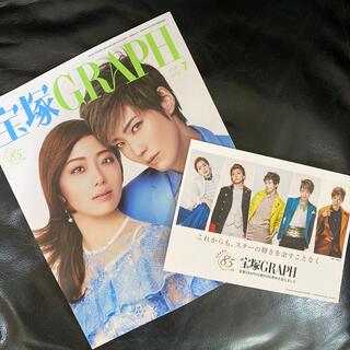 宝塚 GRAPH (グラフ) 2021年 07月号(音楽/芸能)