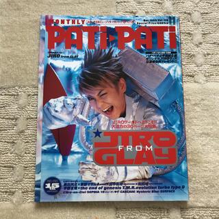 新品 PATI-PATIパチ▶︎パチ 1999年11月 GLAY JIRO(音楽/芸能)
