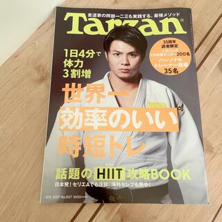 Tarzan (ターザン) 2021年 4/8号(その他)