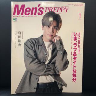 メンズプレッピー 岩田剛典(ファッション)