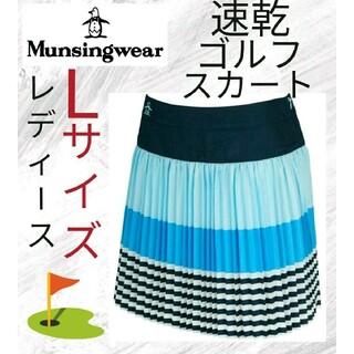 Munsingwear - 【速乾】マンシングウェア ゴルフ スカート レディース Lサイズ 11号