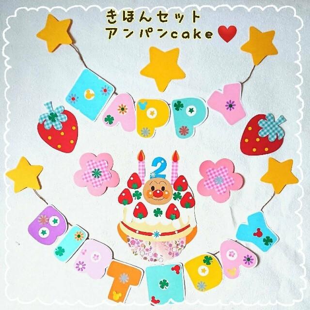 アンパンマン(アンパンマン)の壁面 お誕生日おめでとう♡♡ ハンドメイドのパーティー(ガーランド)の商品写真