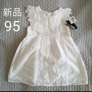 ニシマツヤ(西松屋)の【新品】女の子 白ワンピース 95(ワンピース)