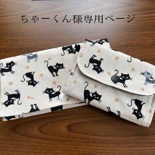 猫柄カードコインケースセット(財布)