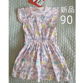 サンリオ(サンリオ)の【新品】キティちゃん ワンピース 90(ワンピース)