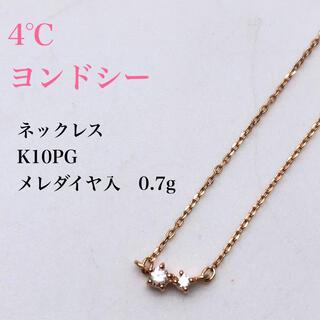 ヨンドシー(4℃)の【4℃ヨンドシー】ネックレス K10PG メレダイヤ入 0.7gシンプル華奢(ネックレス)