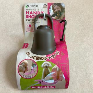 リッチェル(Richell)のお散歩 ハンディシャワー S ダークブラウン 犬 シャワー ペットボトル(犬)