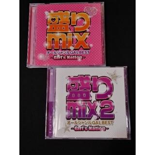 盛りmix CD 2枚セット オールジャンル GAL BEST オムニバス