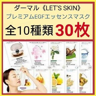 全10種類30枚☆LET'S SKINプレミアムEGFエッセンスマスク(パック/フェイスマスク)