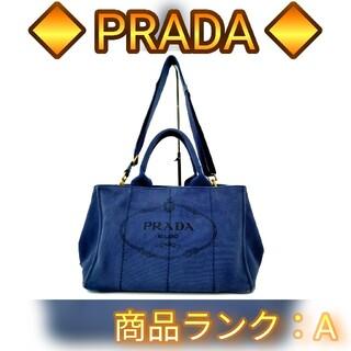 プラダ(PRADA)のPRADA プラダ カナパ トートバッグ M ショルダーベルト 青 ブルー(トートバッグ)