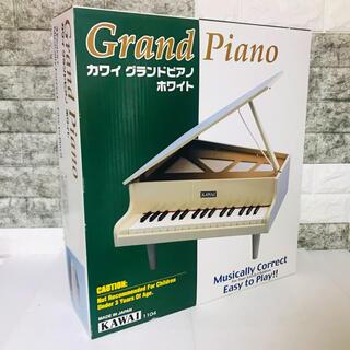 カワイ グランドピアノ 廃盤色 1点物 ホワイト KAWAI 1109 32鍵盤(ピアノ)