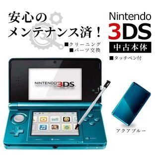 ニンテンドー3DS(ニンテンドー3DS)の安心の整備済み!◆任天堂3DS 中古本体◆アクアブルー◆21(携帯用ゲーム機本体)