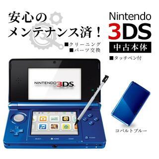 ニンテンドー3DS(ニンテンドー3DS)の安心の整備済み!◆任天堂3DS 中古本体◆コバルトブルー◆32(携帯用ゲーム機本体)