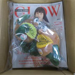 GLOW 2021年7月号増刊 セブン限定付録 キウイブラザーズ ゼスプリ