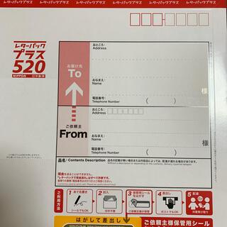 レターパックプラス 8枚(使用済み切手/官製はがき)
