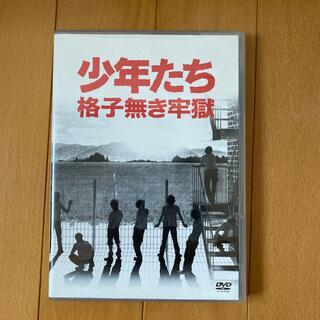 ジャニーズ(Johnny's)の少年たち 格子無き牢獄 DVD(アイドルグッズ)