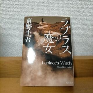 「ラプラスの魔女」東野圭吾(文学/小説)