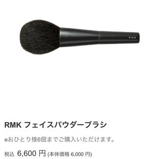 RMK - RMK フェイスパウダーブラシ