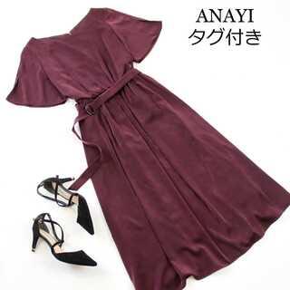 ANAYI - タグ付き アナイ★ベルト付き ロング ワンピース 袖スリット 36(S)