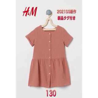 エイチアンドエム(H&M)の【2021SS新作・新品】H&M  コットンワンピース 130(ワンピース)
