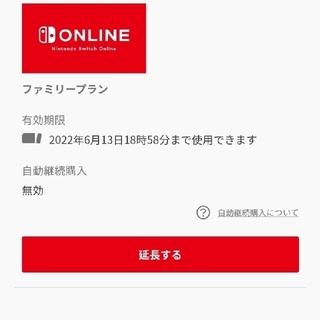 ③ Nintendo Online Family Plan 約12ヶ月(その他)