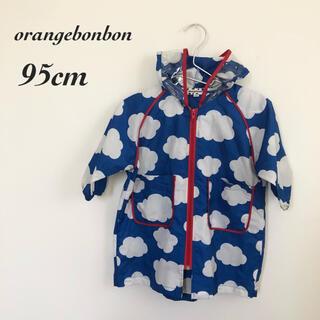 オレンジボンボン(Orange bonbon)の雲模様のレインコート95cm☆収納袋付き/雨合羽/カッパ/キッズ(レインコート)