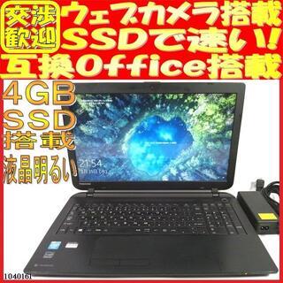 東芝 ノートパソコン本体B25/22NB Windows10 SSD128GB