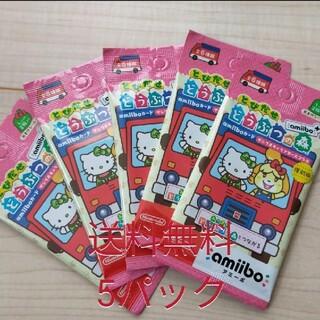 ニンテンドースイッチ(Nintendo Switch)の【送料無料】【新品未開封】 どうぶつの森 サンリオamiiboカード 5パック(カード)