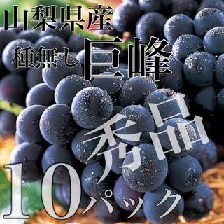 山梨県産JA笛吹【種無し巨峰】秀品 10パック 2.5kg!(フルーツ)